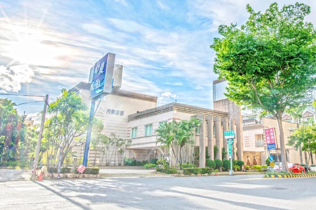 台南水緹商務精品旅館