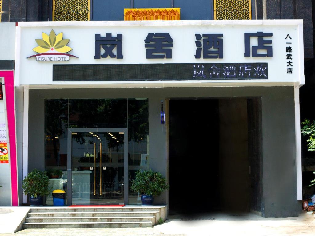 Lanshe hotel