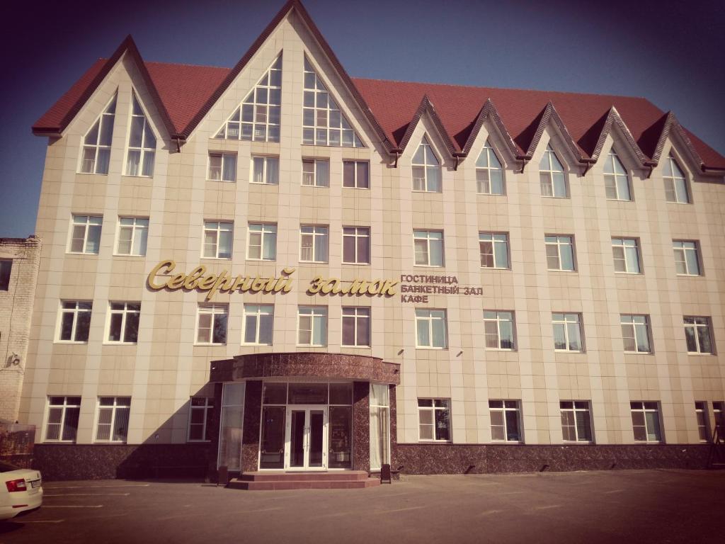 Severny Zamok Hotel