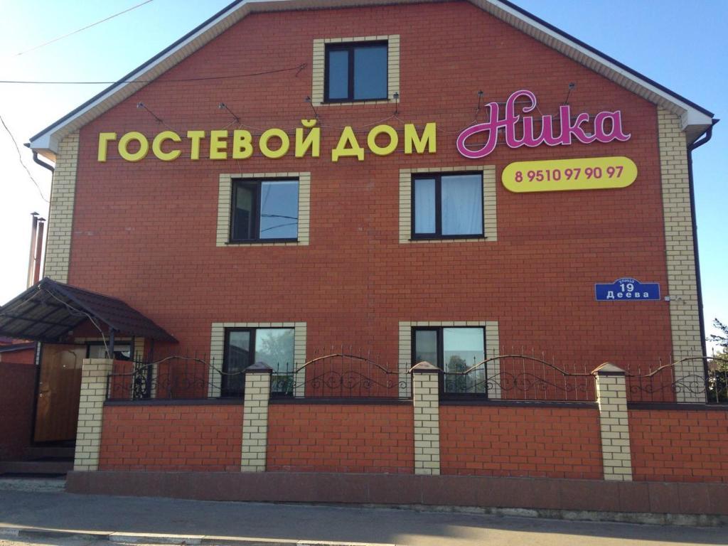 Посуда оптом в Ульяновске