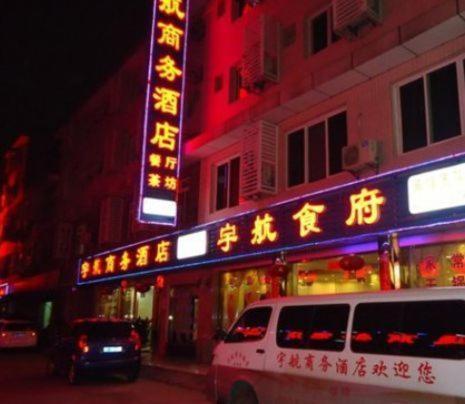 ユーハン ビジネス ホテル(Yuhang Business Hotel)