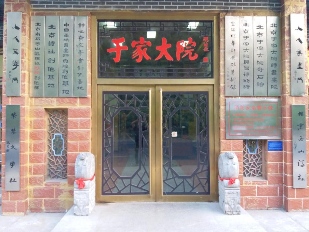 Guesthouse Beijing Yu Family Countyard Guest China Booking