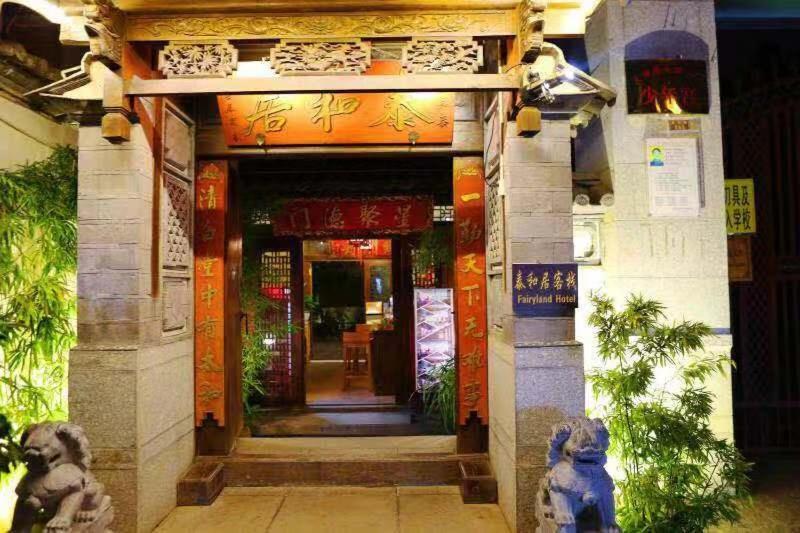 Dali Taihe Boutique Inn