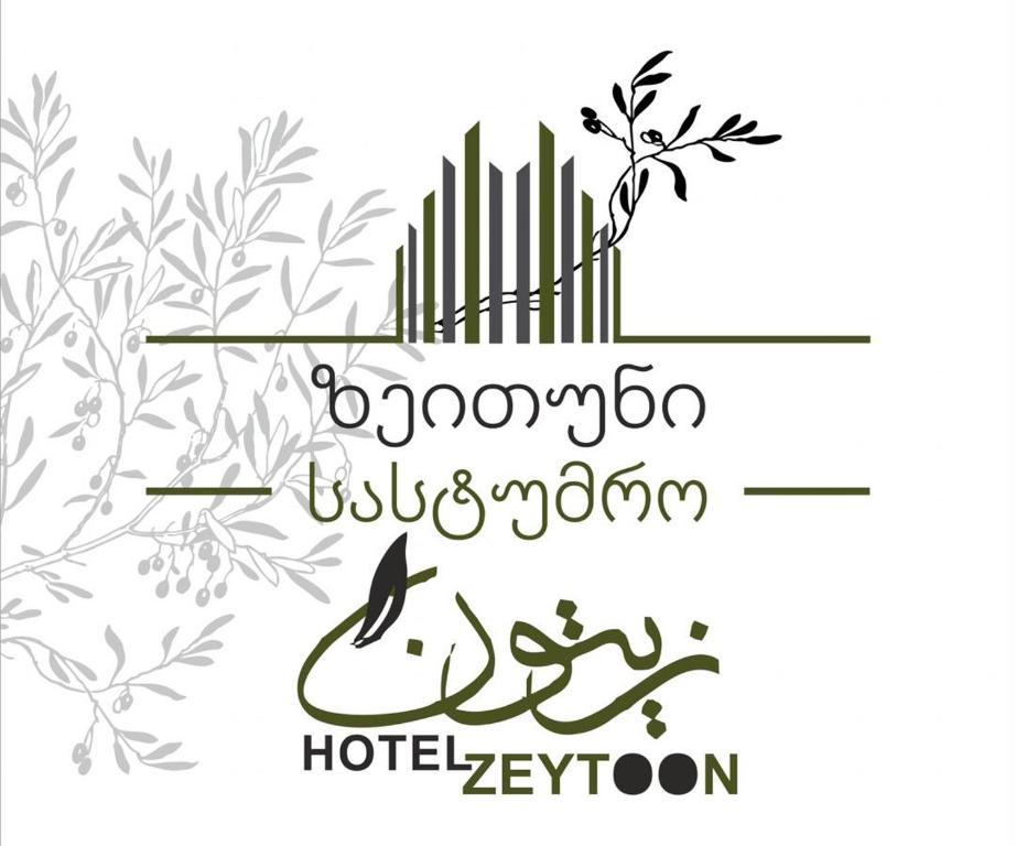 Zeytoon Hotel