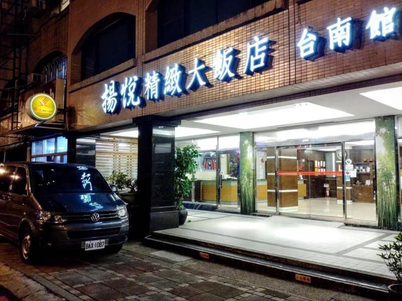 Young Soarlan Hotel - Tainan