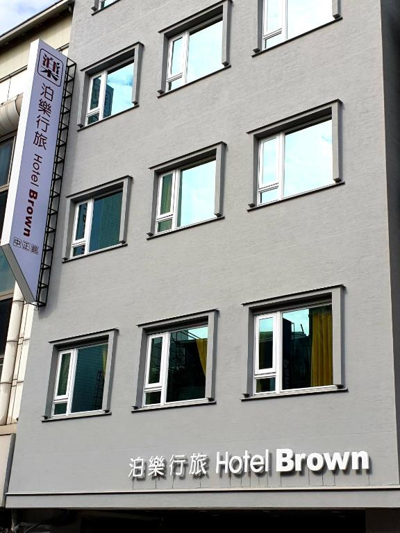 Hotel Brown - Zhongzheng
