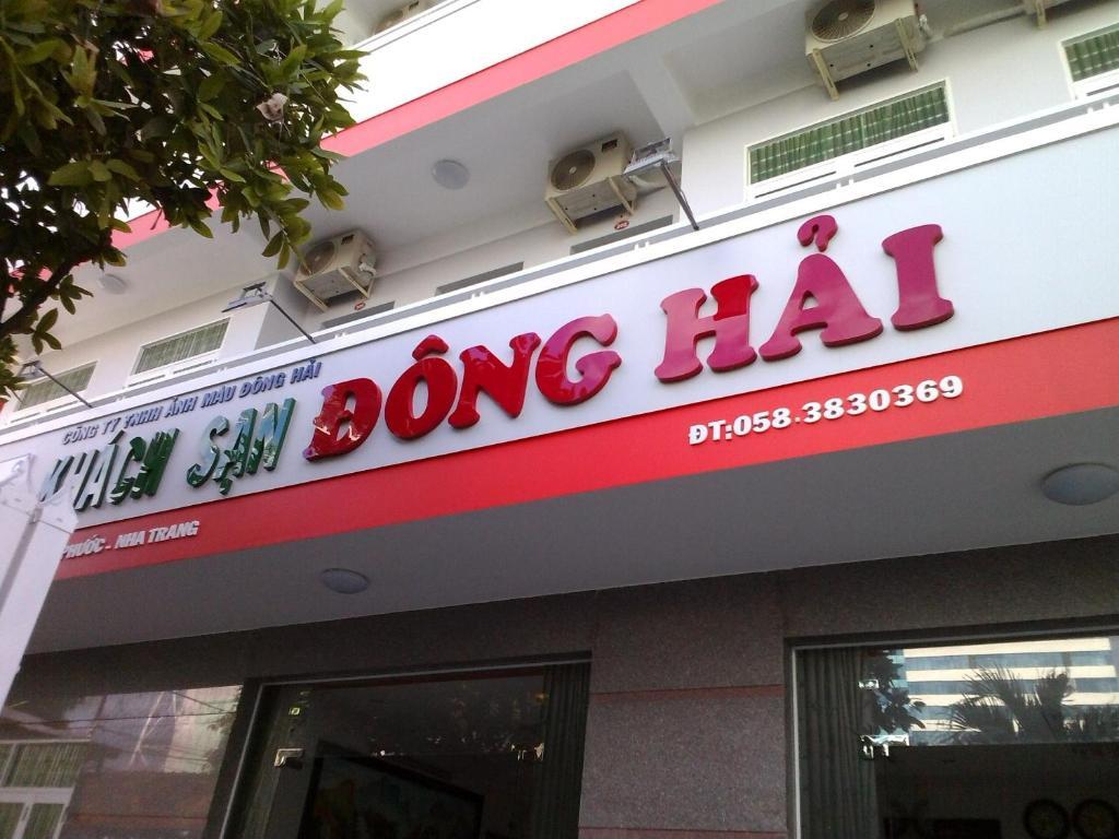 ドン ハイ ホテル(Dong Hai Hotel)