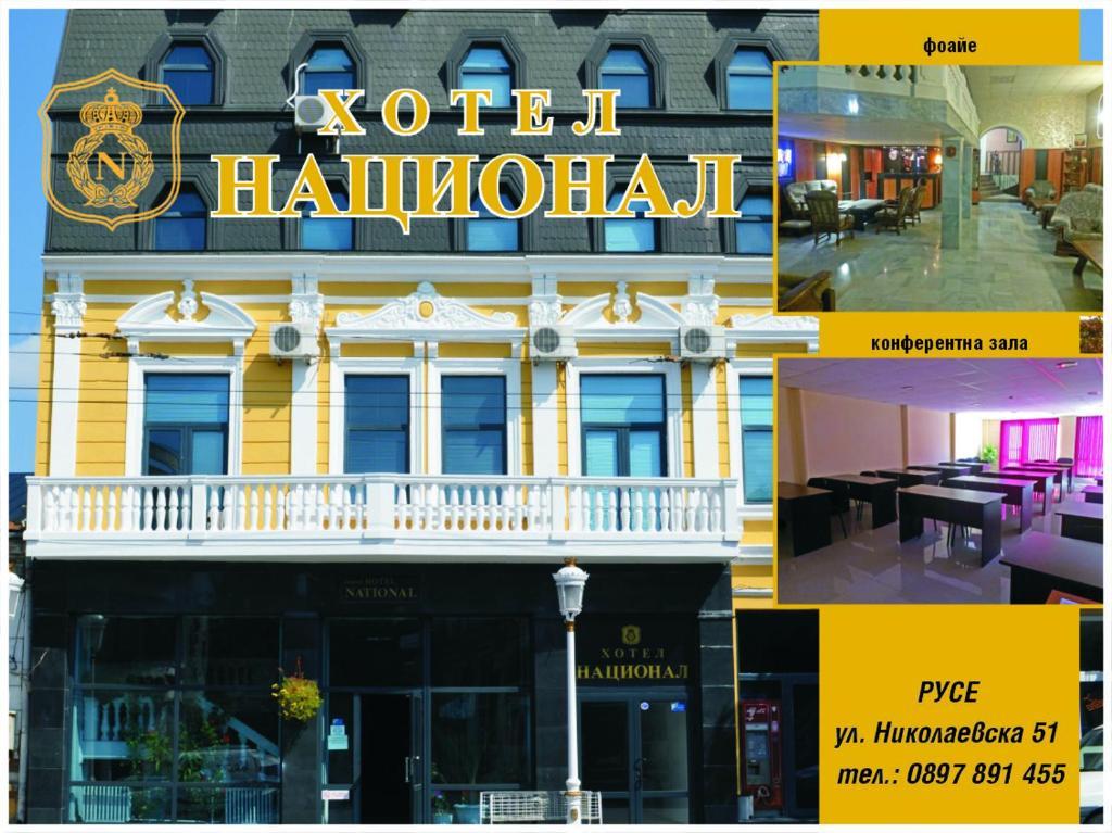 Хотел Национал - Русе
