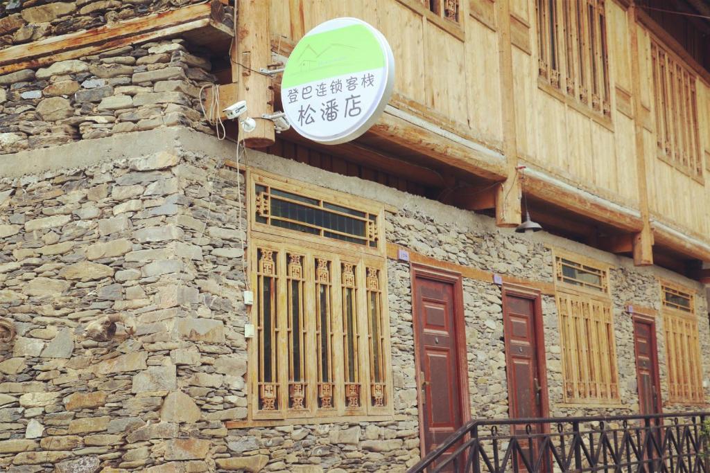 Songpan Dengba Hostel