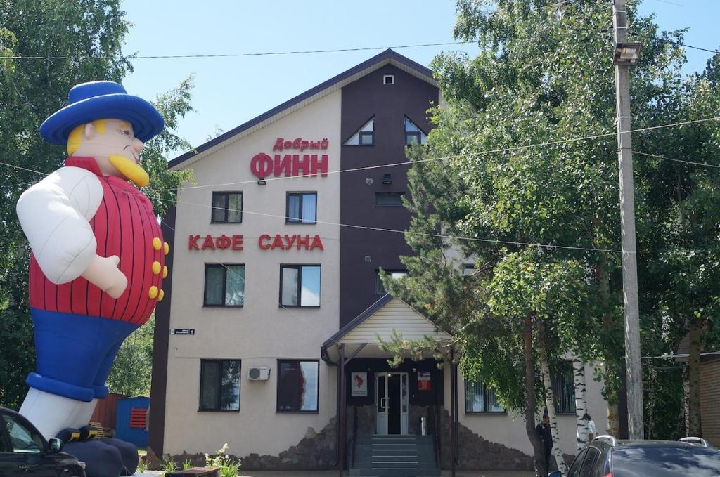 Hotel Complex Dobriy Finn