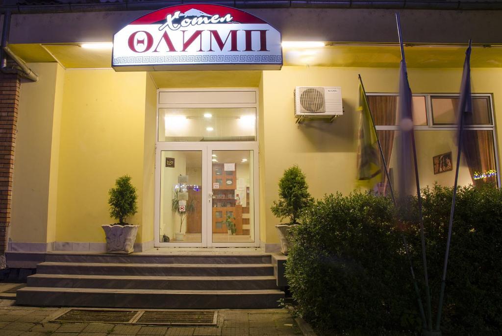Хотел Семеен Олимп - Дряново