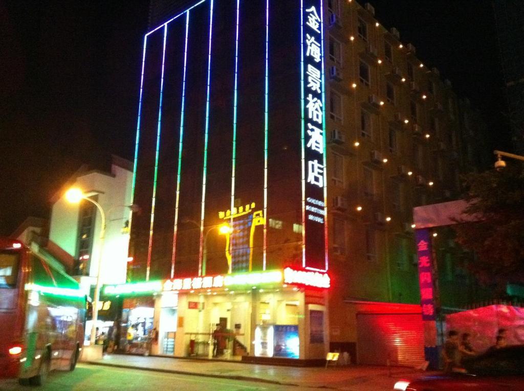 珠海 ゴールデン フォーチュン ホテル(Zhuhai Golden Fortune Hotel)