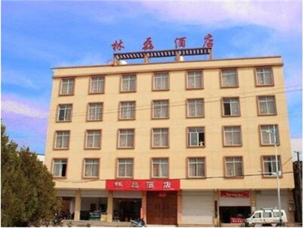 腾冲原乡林磊酒店
