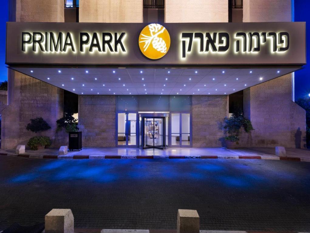 プリマ パーク ホテル エルサレム(Prima Park Hotel Jerusalem)
