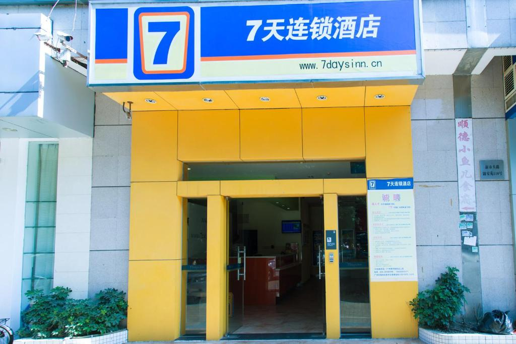 7days inn guangzhou kecun metro 2nd china booking com rh booking com