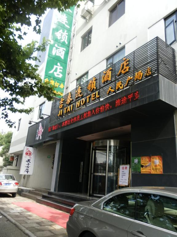 吉泰 ホテル 人民広場店(Jitai Hotel - People's Square Branch)