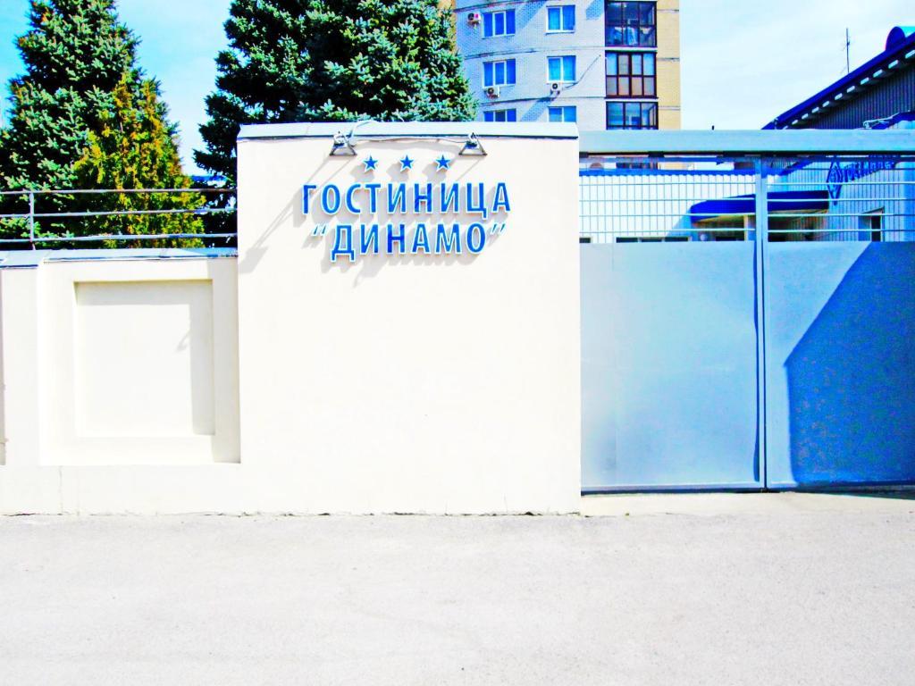 Inn Dynamo