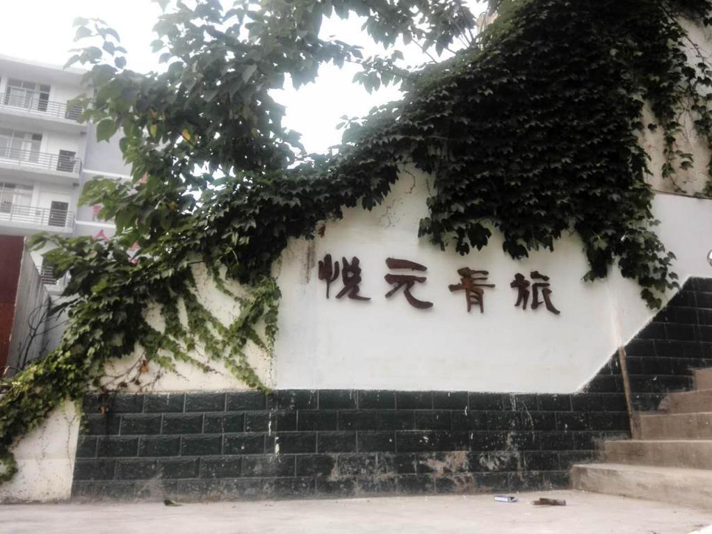 Guangyuan Yue Yuan Hostel
