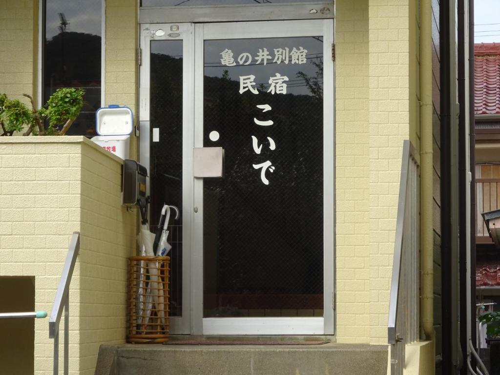 Minshuku Koide
