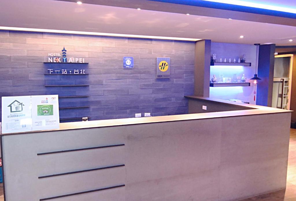 下一站台北青年旅店-西門町大廳或接待區