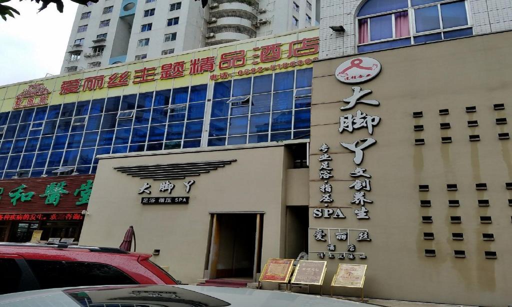 XIAMEN Alice Theme Hotel