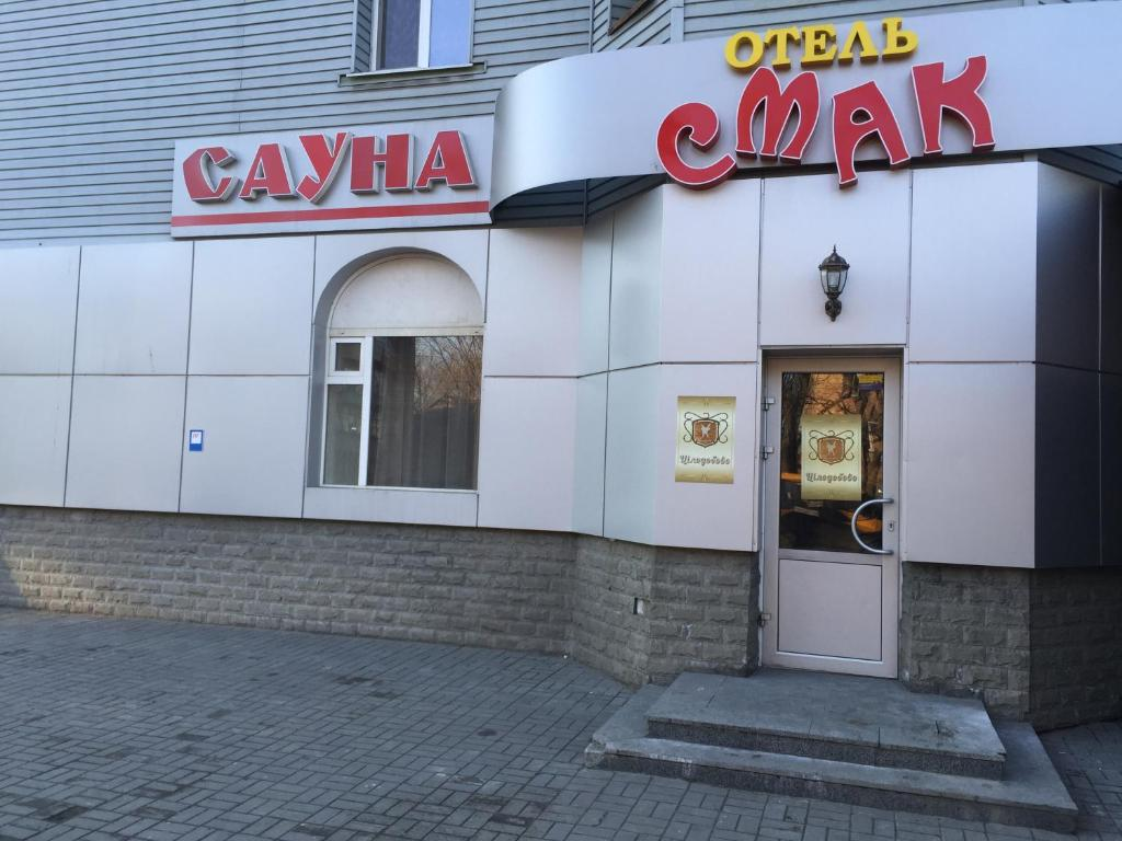 Dry cleaning in Dnepropetrovsk and the region: a selection of sites