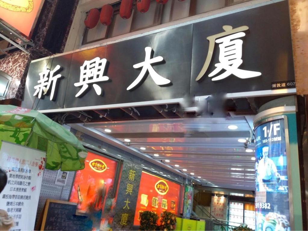Mongkok 1812 Guest House Hong Kong Hong Kong Bookingcom