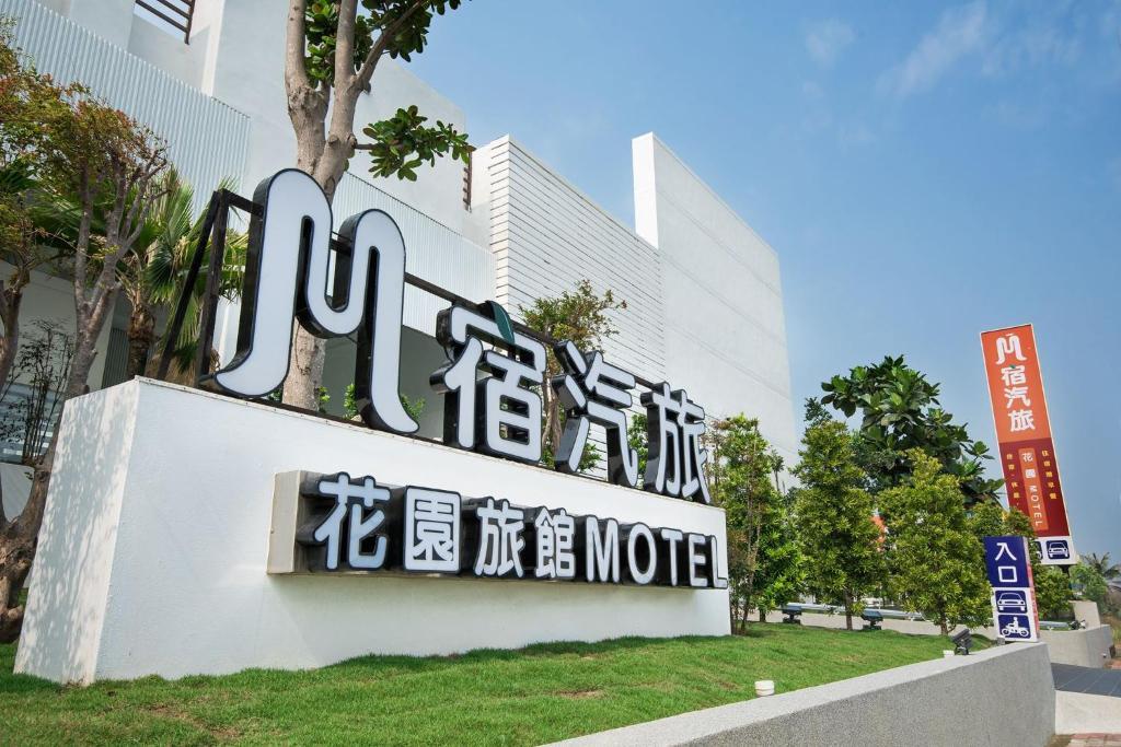 台南M宿汽車旅館
