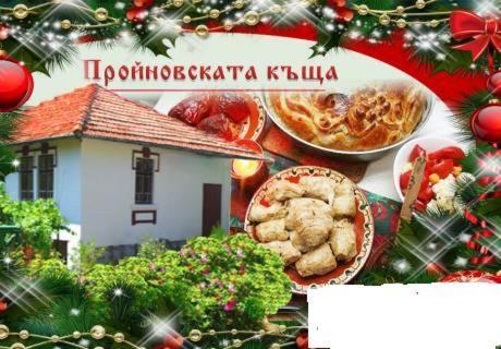 Къща за гости Пройновската къща - Габрово