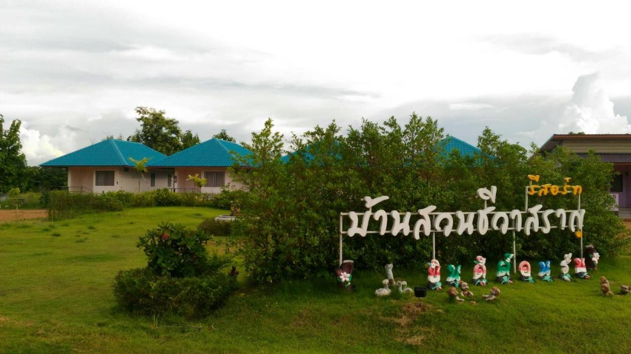 Guest Houses In Ban Nong Wua So Udon Thani Province