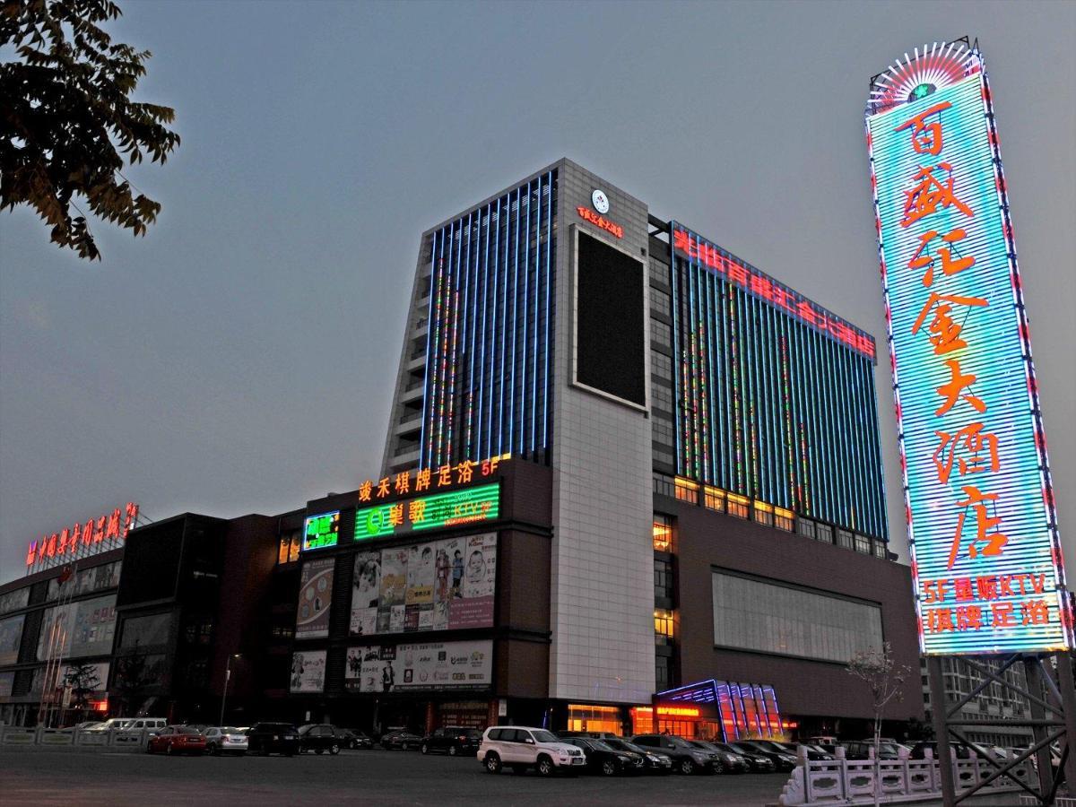 杭州百盛匯金大酒店