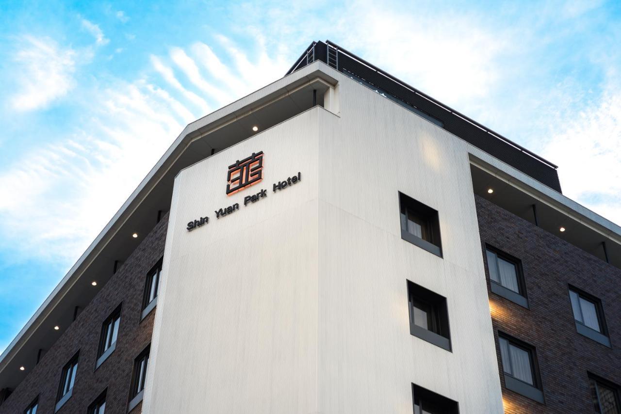 新苑庭園大飯店Shin Yuan Park Hotel