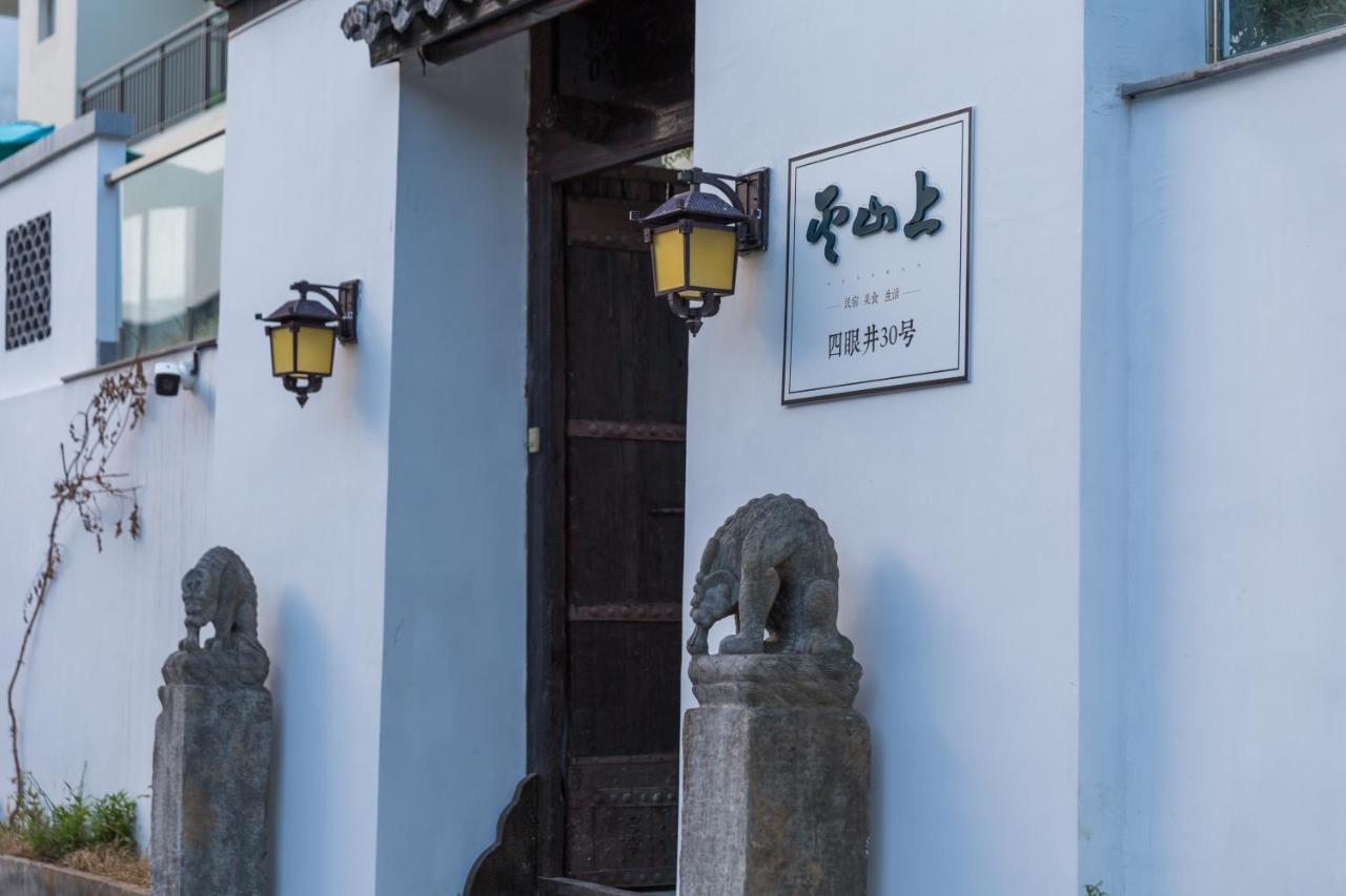 杭州雲山上精品民宿