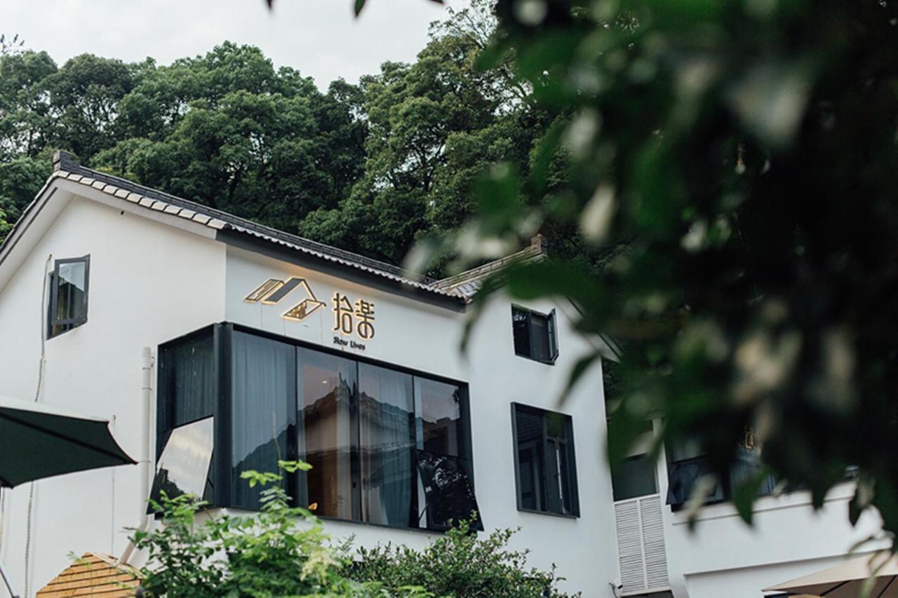 杭州拾乐民宿