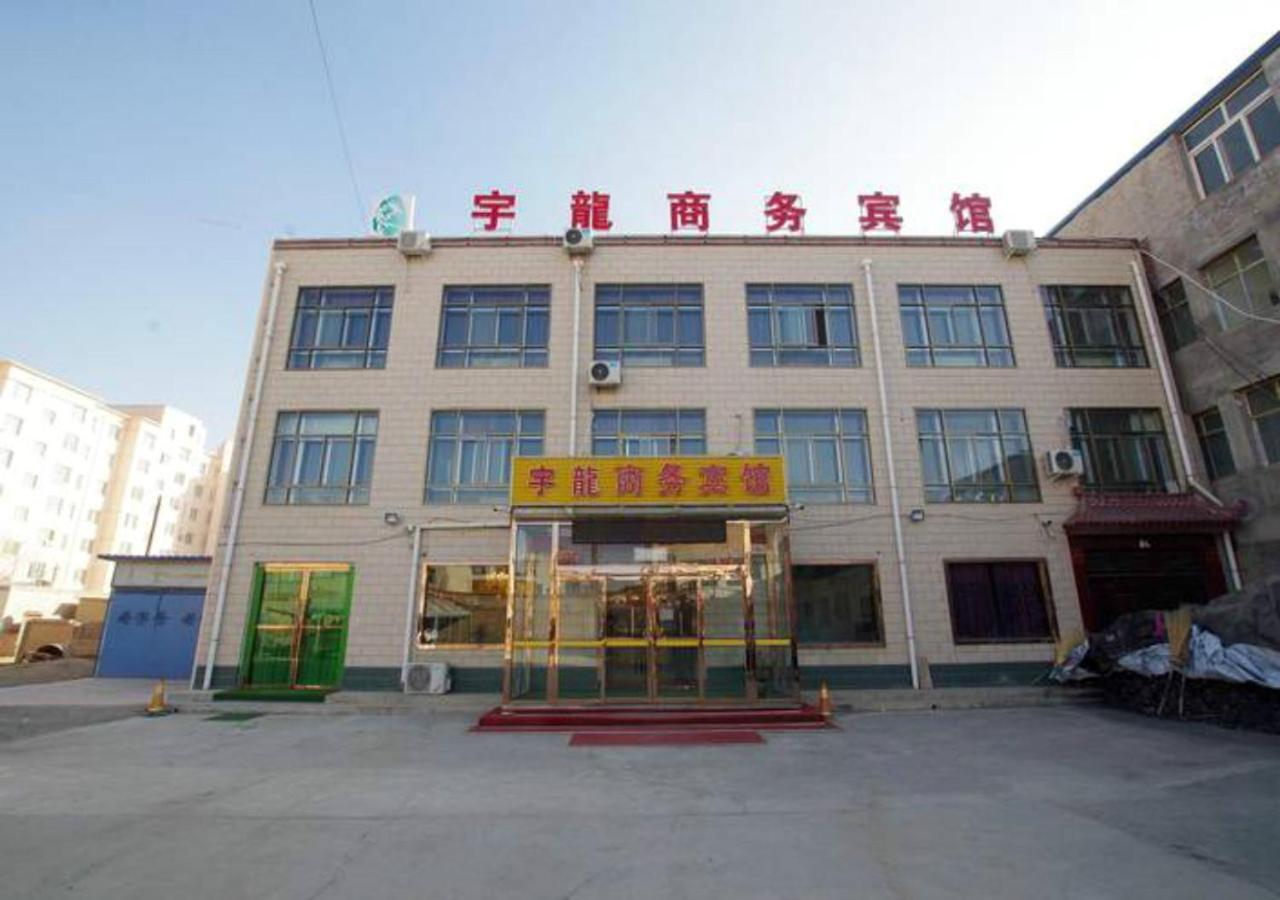 蘭州新區宇龍商務賓館中川機場店