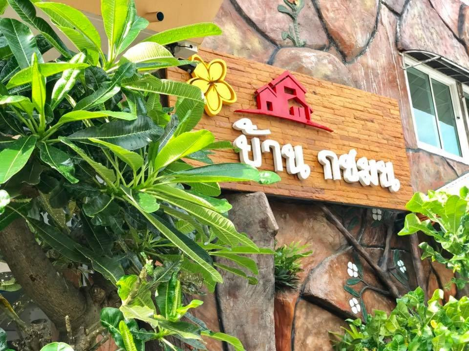 Hotels In Ban Tao Than Chon Buri Province