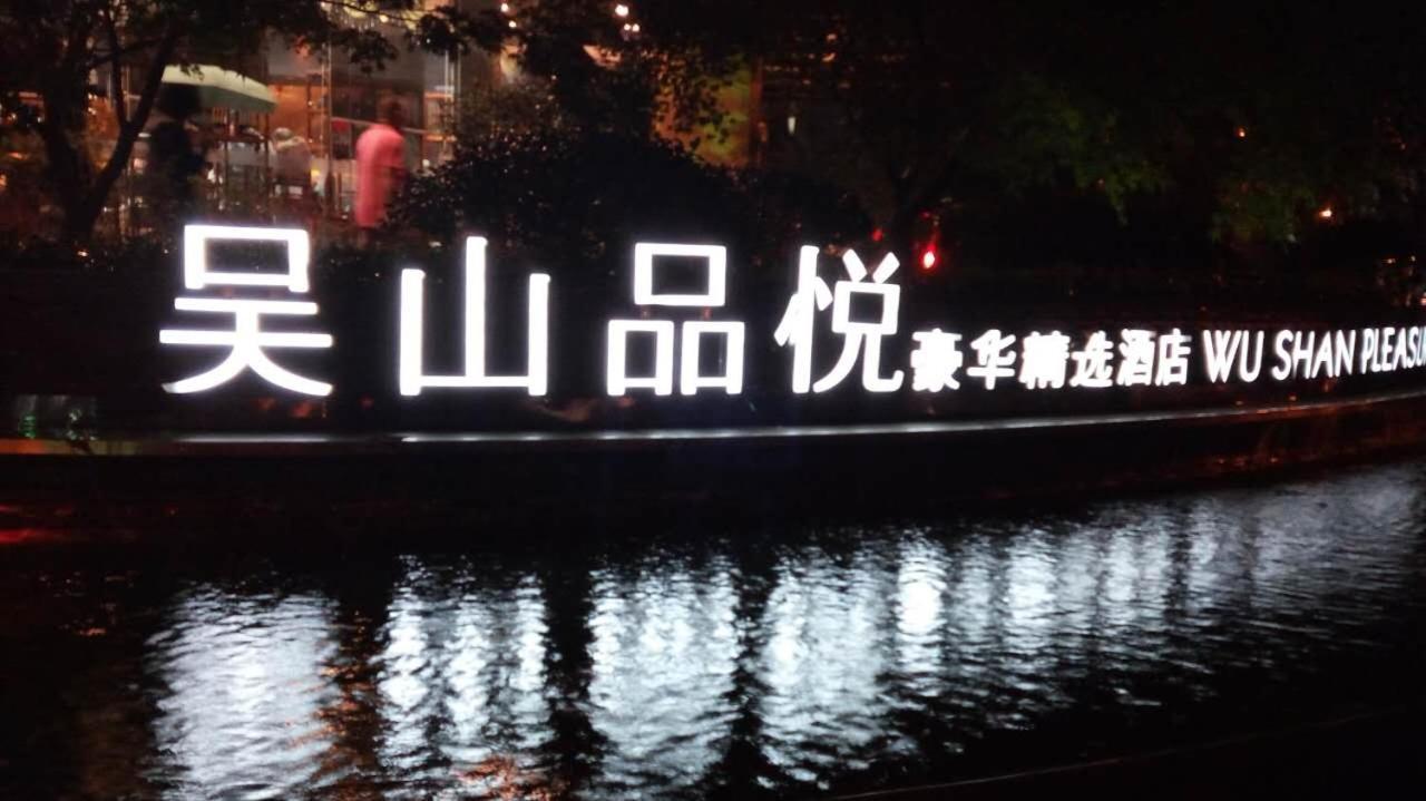 吳山品悅豪華精選酒店