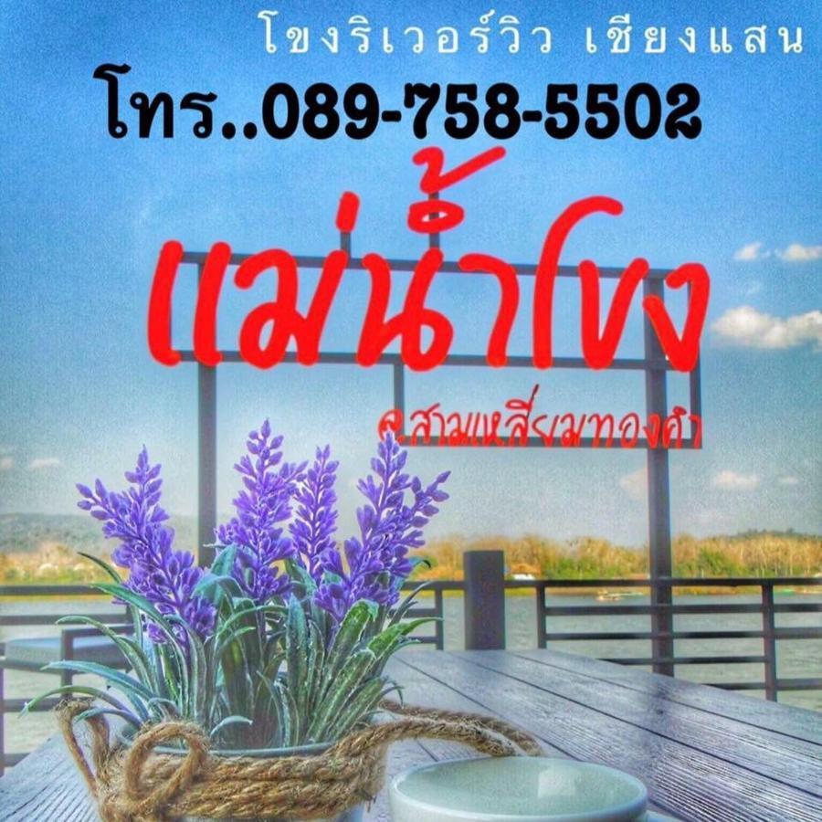 Hotels In Ban Don Thi Chiang Rai Province