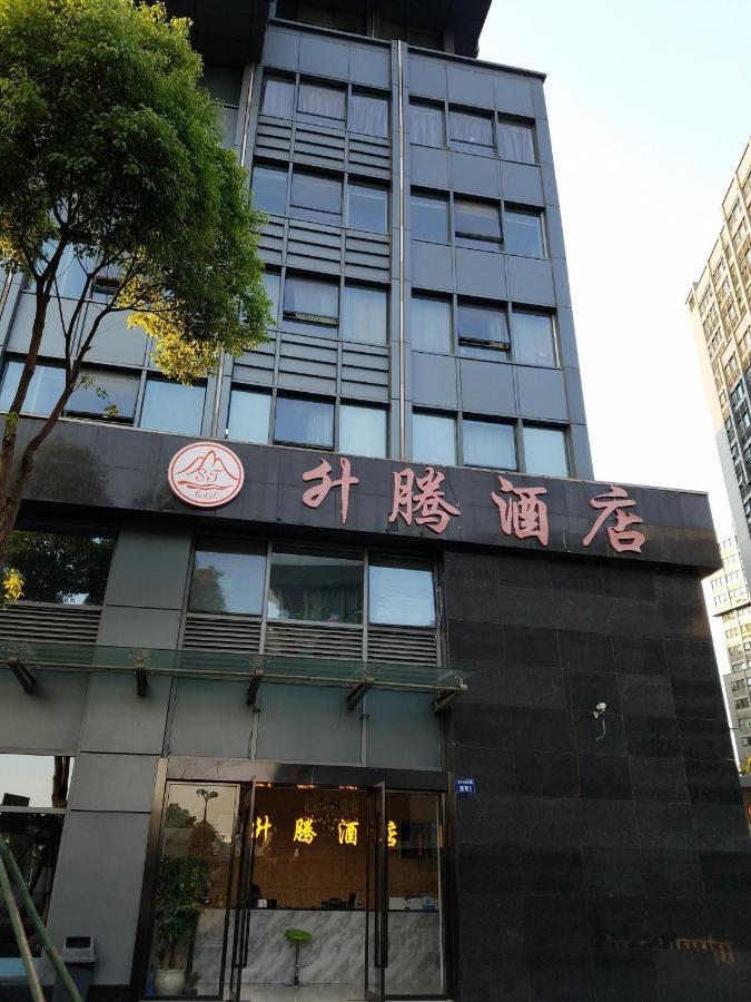 杭州升騰酒店Hangzhou Shengteng Hotel