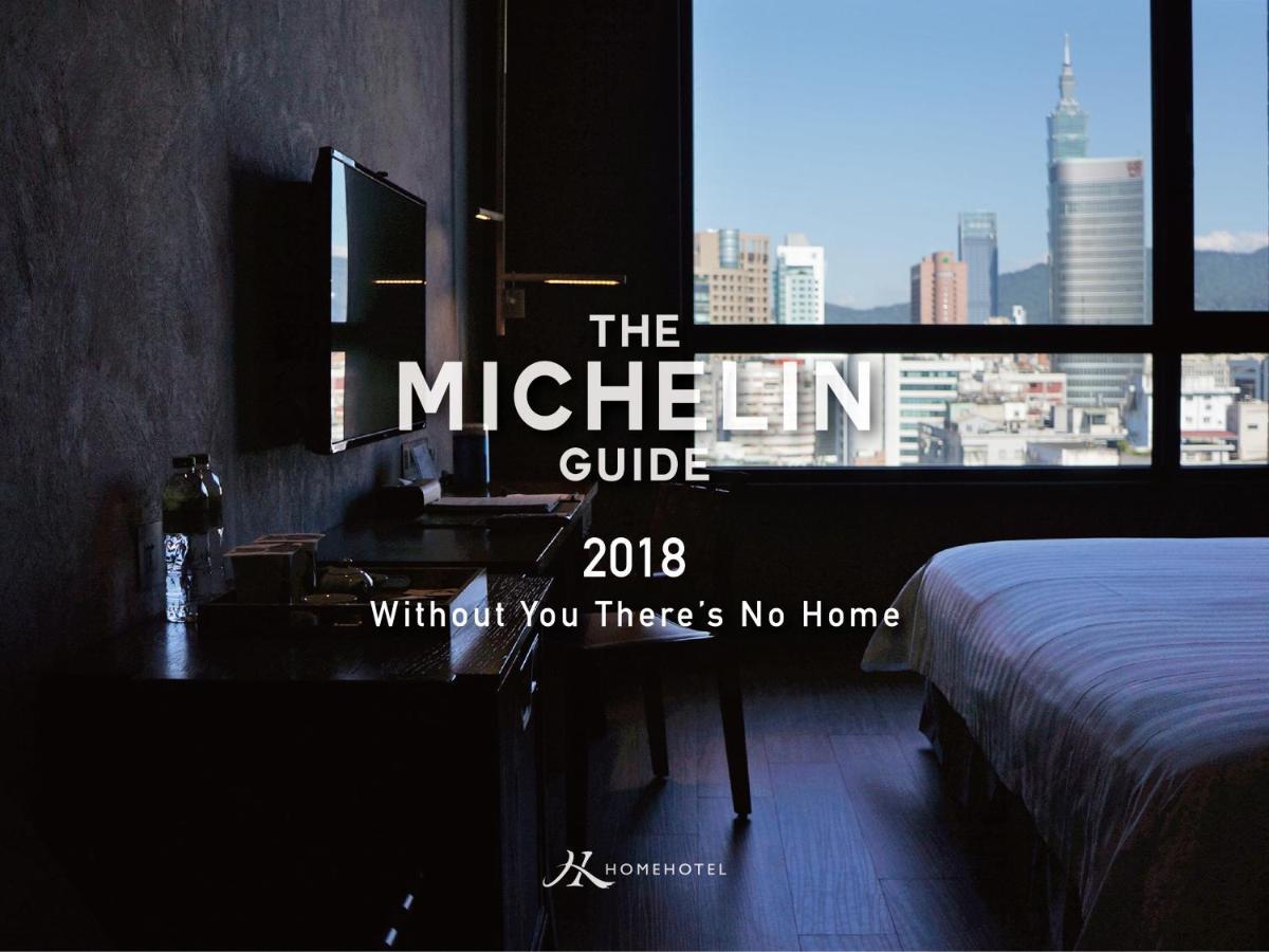 home hotel 大安