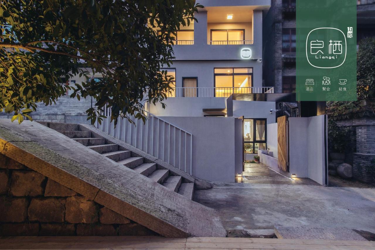 杭州良棲·山院酒店