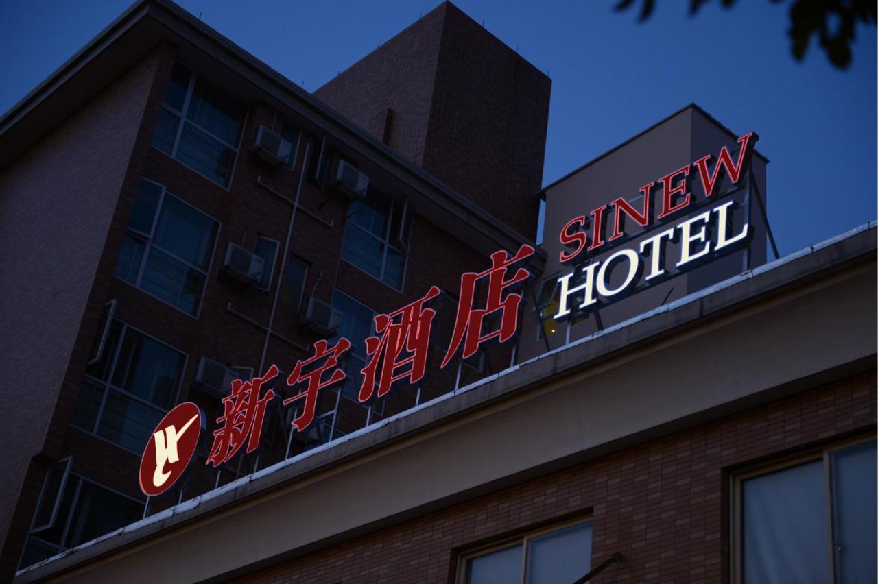 新宇酒店(杭州黃龍店)Xinyu Hotel