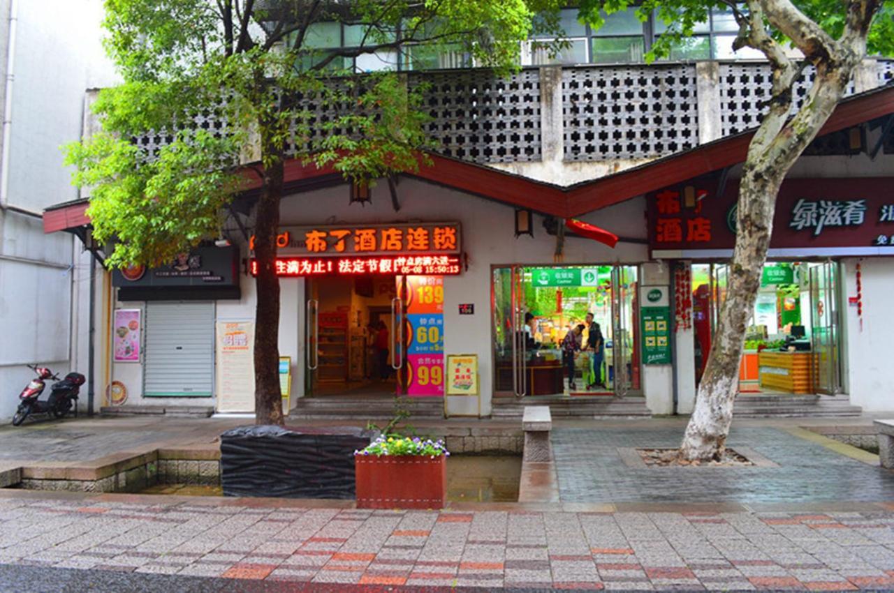 布丁酒店杭州西湖南宋御街店