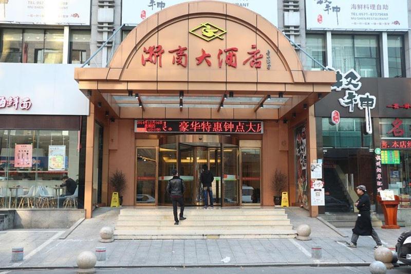 杭州浙商大酒店