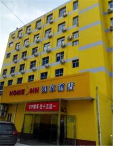 Home Inn Yangquan Xinglong Street Walmart