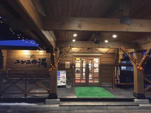 Spa&Restaurant Yunni no yu