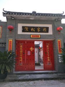 Nanjing Shengsong Guesthouse