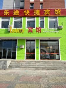 Datong Leto Express Hotel