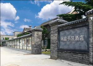 Qinhuangdao Xinting Calligraphy Hotel