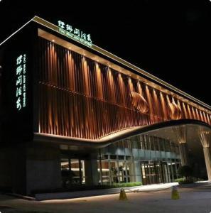 Hebei Yeshengyuan Resort Hotel